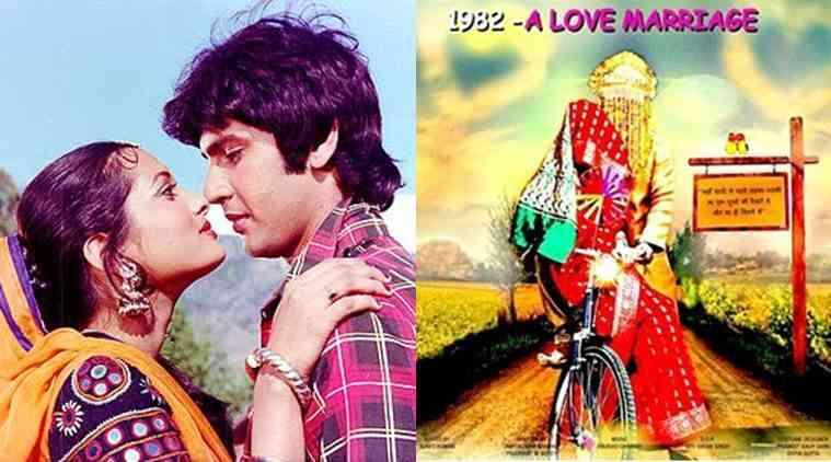 """""""爱情故事""""在'1982年 - 爱情婚姻'的镜头"""